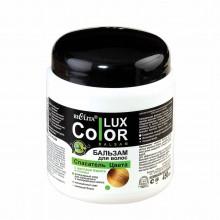 LUX COLOR Бальзам для волос Спасатель цвета с маслом оливы и карите 450 мл
