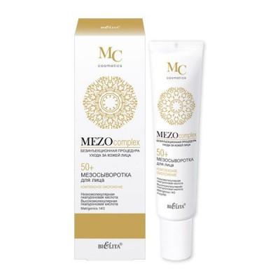 MEZOCOMPLEX Сыворотка для лица 50+ Комплексное омоложение 20 мл