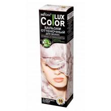 COLOR LUX Бальзам оттеночный тон 16 Жемчужно-розовый 100 мл (туба)