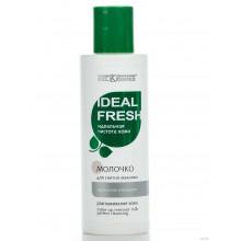 IDEAL FRESH Молочко для снятия макияжа Идеальное очищение увлажнение 150  г