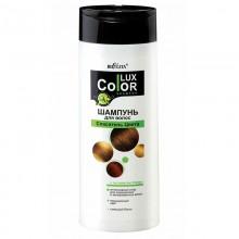 COLOR LUX Шампунь для волос Спасатель цвета с экстрактом оливы 400 мл