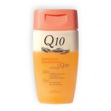 Q10 Демакияж двухфазный для лица 150 мл