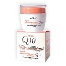 Q10 Крем-экстрапитание для лица для сухой и очень сухой кожи 50 мл