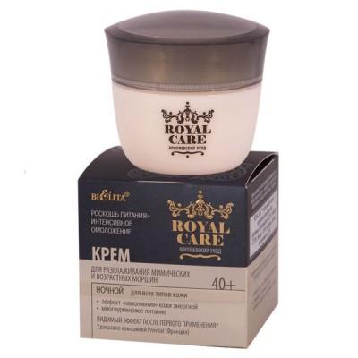 ROYAL CARE Крем для разглаживания мимических и возрастных морщин ночной для всех типов кожи 50 мл