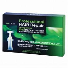 PROFESSIONAL HAIR REPAIR Сыворотка-реконструктор  5 мл*10 шт