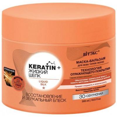 KERATIN+ЖИДКИЙ ШЕЛК Маска-бальзам ля всех типов волос Восстановление и Зеркальный блеск 300 мл