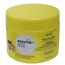 KERATIN+МАСЛО АРГАНЫ Бальзам-масло для всех типов волос Восстановление и Питание 300 мл