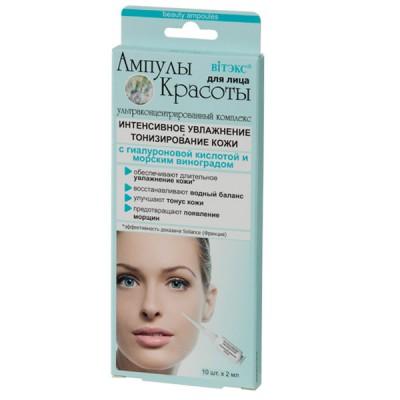 АМПУЛЫ КРАСОТЫ для лица Интенсивное увлажнение + Тонизирование кожи 10 по 2 мл