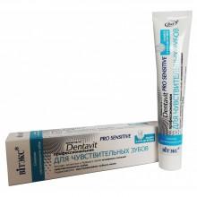 DENTAVIT Зубная паста  PRO SENSITIVE для чувствительных зубов  85 г (короб)