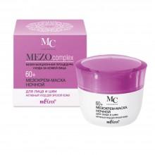 MEZOcomplex 60+ Мезокрем-маска ночной для лица и шеи активный уход для зрелой кожи 50 мл