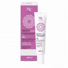 MEZOcomplex 60+ Мезосыворотка для лицаа и шеи активный уход для зрелой кожи 20 мл