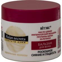 ASIAN SECRETS (СЕКРЕТЫ АЗИИ) Бальзам для волос Роскошное сияние и Гладкость  300 мл