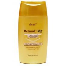 RETINOL +Mg Сливки-демакияж для очищения лица и кожи вокруг глаз 150 мл
