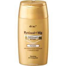 RETINOL +Mg Тоник для свежести и поддержания упругости кожи лица 150 мл